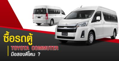 ซื้อรถตู้ Toyota commuter มือสองดีไหม