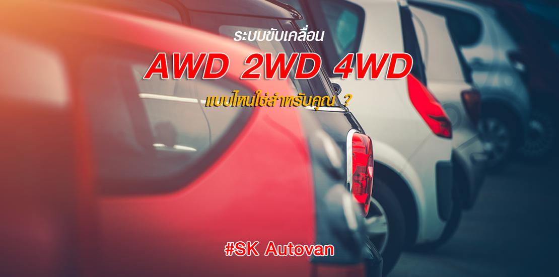 รถขับเคลื่อน AWD, 2WD และ 4WD